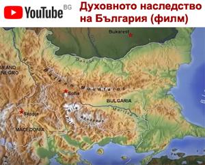 Духовното наследство на България / The Spiritual Heritage of Bulgaria