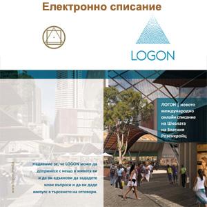 LOGON - еелктронно списание на Международната школа на Златния Розенкройц