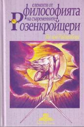 Елементи от философията на съвременните розенкройцери
