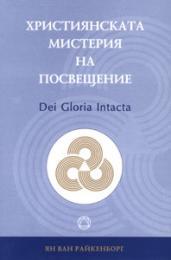 Християнската мистерия на посвещение (Dei Gloria Intacta)
