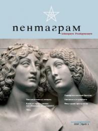 Пентаграм - бр. 1/2010