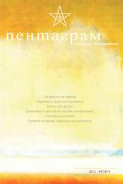 Пентаграм, бр.4/ 2012